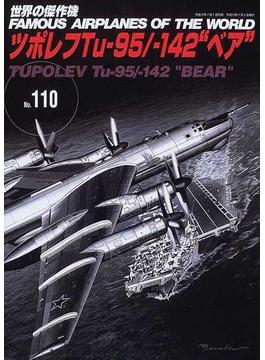 """世界の傑作機 No.110 ツポレフTu‐95/−142""""ベア"""""""