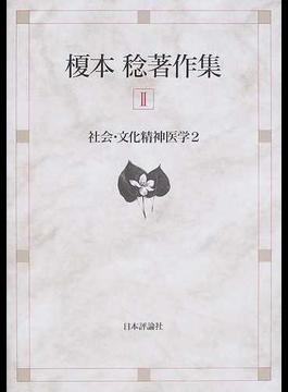 榎本稔著作集 2 社会・文化精神医学 2