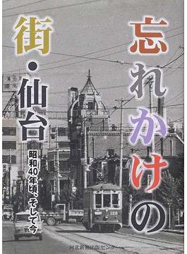 忘れかけの街・仙台 昭和40年頃、そして今