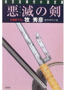悪滅の剣 連作時代小説(光文社文庫)