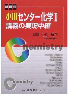 小川センター化学Ⅰ講義の実況中継 新課程 改訂新版