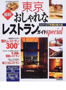 東京おしゃれなレストランガイドspecial 最新