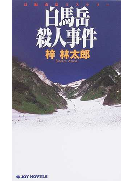 白馬岳殺人事件(ジョイ・ノベルス)