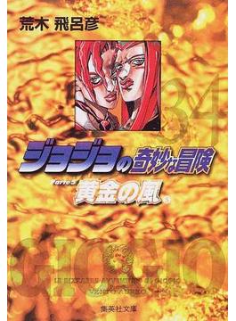 ジョジョの奇妙な冒険 34 黄金の風 5(集英社文庫コミック版)