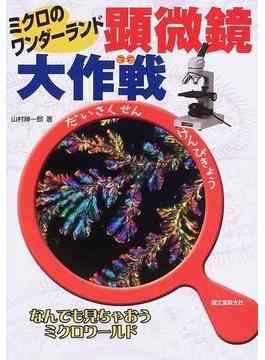 顕微鏡大作戦 ミクロのワンダーランド なんでも見ちゃおうミクロワールド