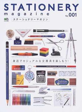 ステーショナリーマガジン No.001 身近でカジュアルな文房具を楽しもう!(エイムック)