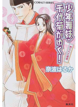 少年舞妓・千代菊がゆく! 15 売られた姫君(コバルト文庫)