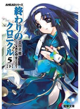 終わりのクロニクル 5下(電撃文庫)