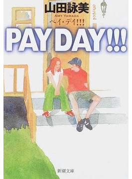 Pay day!!!(新潮文庫)