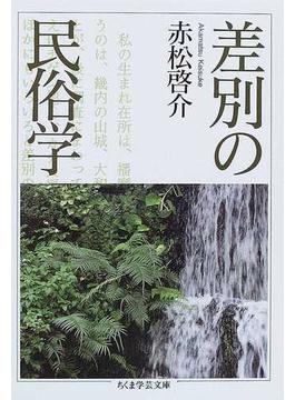 差別の民俗学(ちくま学芸文庫)