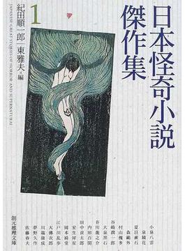 日本怪奇小説傑作集 1(創元推理文庫)