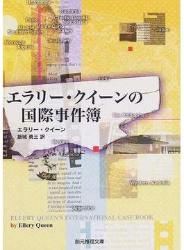 エラリー・クイーンの国際事件簿(創元推理文庫)