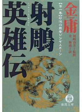 射雕英雄伝 1 砂漠の覇者ジンギスカーン(徳間文庫)