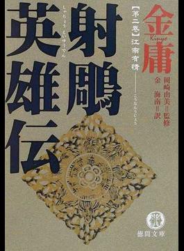 射雕英雄伝 2 江南有情(徳間文庫)