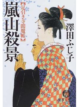 嵐山殺景(徳間文庫)