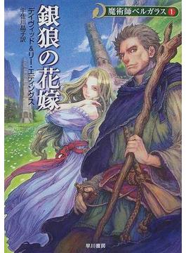 銀狼の花嫁(ハヤカワ文庫 FT)