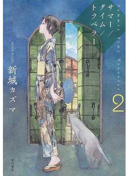 サマー/タイム/トラベラー 2(ハヤカワ文庫 JA)