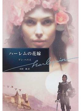 ハーレムの花嫁(ハーレクイン文庫)