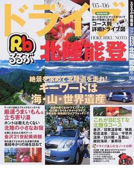 るるぶドライブ北陸能登 '05〜'06