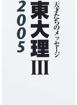 東大理Ⅲ 天才たちのメッセージ 2005