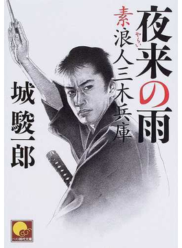 夜来の雨 素浪人三木兵庫(ベスト時代文庫)