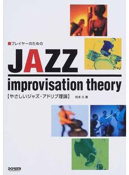 プレイヤーのためのやさしいジャズ・アドリブ理論
