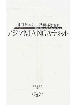 アジアMANGAサミット(寺子屋新書)