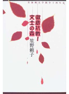 徹底抗戦!文士の森 実録純文学闘争十四年史