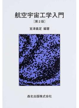 航空宇宙工学入門 第2版