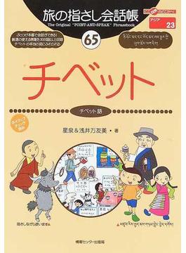 旅の指さし会話帳 65 チベット