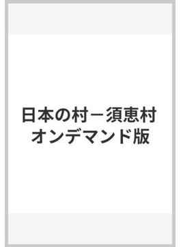 日本の村−須恵村 オンデマンド版