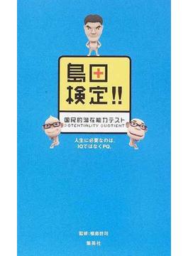 島田検定!!国民的潜在能力テス...