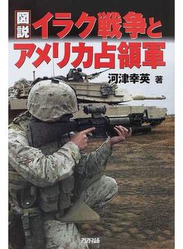 図説イラク戦争とアメリカ占領軍