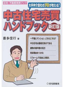 大手仲介会社のプロが教える!中古住宅売買ハンドブック 新訂版
