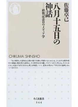 八月十五日の神話 終戦記念日のメディア学(ちくま新書)