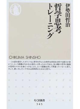 哲学思考トレーニング(ちくま新書)