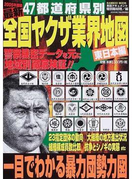 最新全国ヤクザ業界地図 47都道府県別 2005年度版東日本編