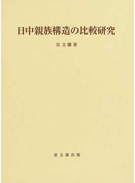 日中親族構造の比較研究