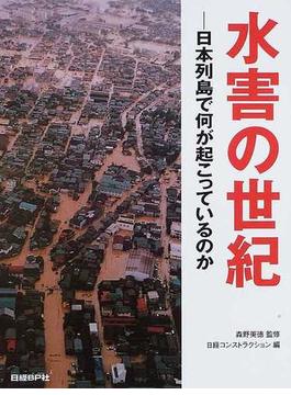 水害の世紀 日本列島で何が起こっているのか