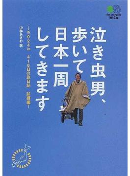 泣き虫男、歩いて日本一周してきます 9,024km、416日の旅日記試練編(枻文庫)