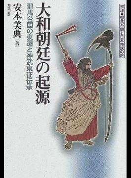 大和朝廷の起源 邪馬台国の東遷と神武東征伝承