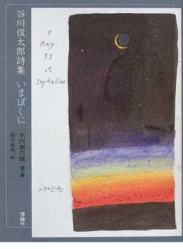 いまぼくに 谷川俊太郎詩集