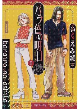 バラ色の明日 1(集英社文庫コミック版)