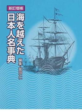 海を越えた日本人名事典 新訂増補