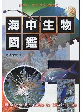 海中生物図鑑 ダイバー・スノーケラーのための