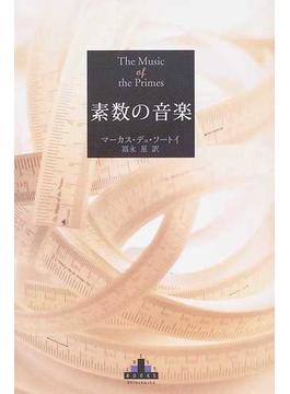 素数の音楽(CREST BOOKS)