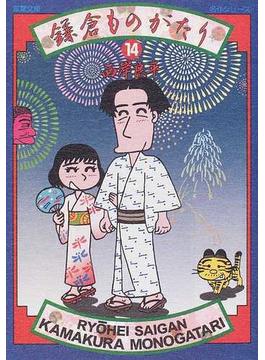 鎌倉ものがたり 14(双葉文庫)