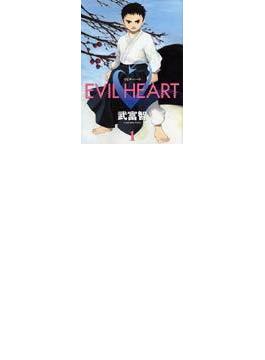 Evil heart(ヤングジャンプコミックス) 3巻セット(ヤングジャンプコミックス)