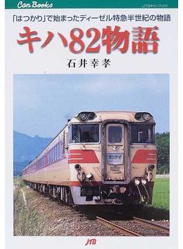 キハ82物語 「はつかり」で始まったディーゼル特急半世紀の物語(JTBキャンブックス)