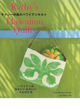 キャシー中島のハワイアンキルト ハワイアンのかわいいかわいい小ものたち